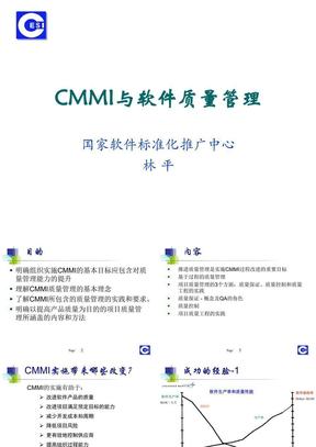 CMMI和质量管理.ppt