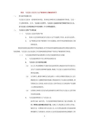 原理教学大纲.doc