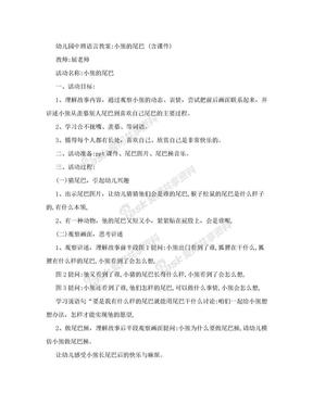 幼儿园中班语言教案:小熊的尾巴 (含课件).doc
