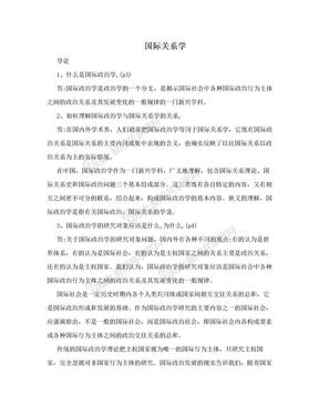 国际关系学.doc