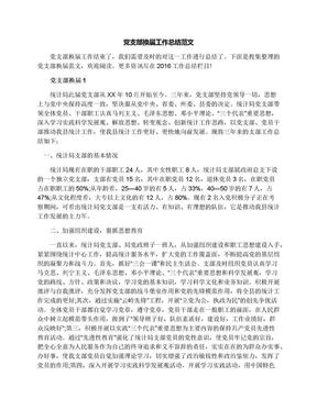 党支部换届工作总结范文.docx