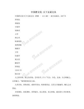 中国潜文化-天下无谋文丛.doc