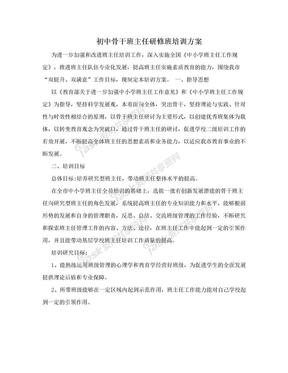 初中骨干班主任研修班培训方案.doc