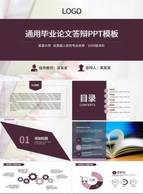 棕色创意实用通用论文答辩PPT模板.pptx