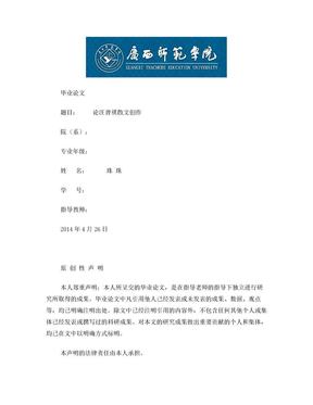 论汪曾祺散文创作.doc