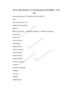 OHSAS18000职业安全卫生管理体系内审员培训教材(学员版).doc