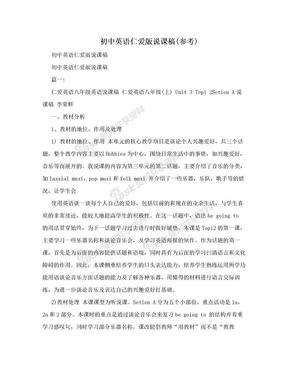 初中英语仁爱版说课稿(参考).doc