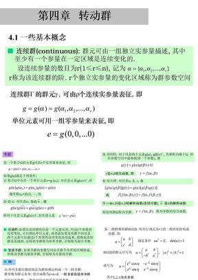 北大群伦电子版group_theory_4.ppt