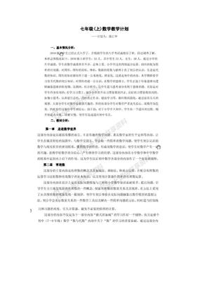 华师大版七年级数学上册教学计划.doc