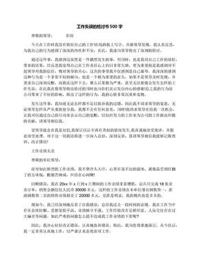 工作失误的检讨书500字.docx