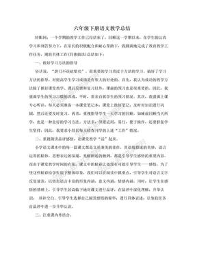 六年级下册语文教学总结.doc