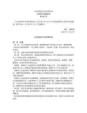 山东省校车安全管理办法.doc