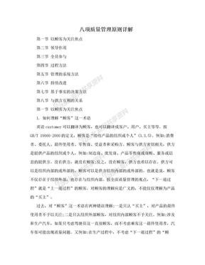 八项质量管理原则详解.doc