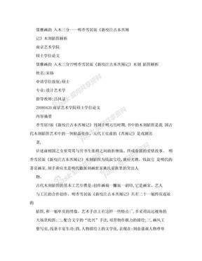 儒雅画韵 入木三分——明香雪居版《新校注古本西厢记》木刻插图解析(可编辑).doc