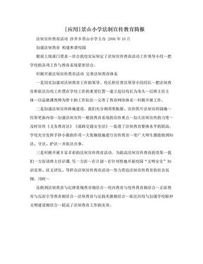 [应用]景山小学法制宣传教育简报.doc