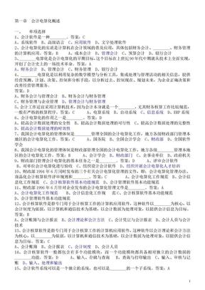 会计电算化考试题库.doc