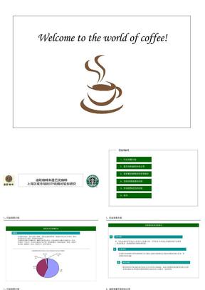 迪欧咖啡和星巴克咖啡上海区域市场的STP战略研究和比较.ppt