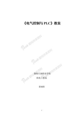 电气控制与PLC教案.doc