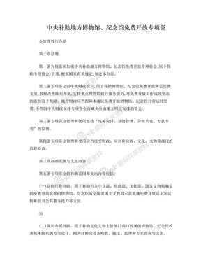 中央补助地方博物馆免费开放资金管理办法.doc