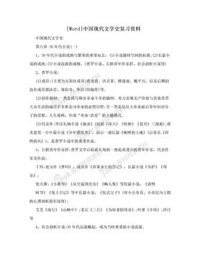 [Word]中国现代文学史复习资料.doc