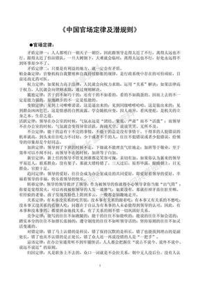 我国官场定律及潜规则.pdf
