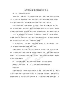 九年级语文学科德育渗透计划.doc