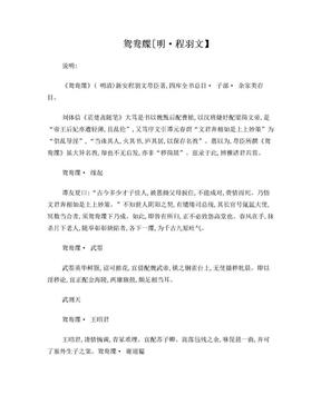 鸳鸯牒[明.doc