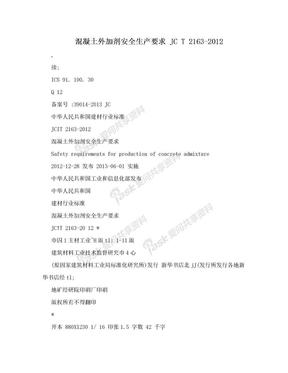 混凝土外加剂安全生产要求  JC T 2163-2012.doc