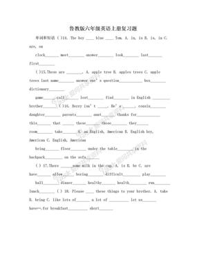 鲁教版六年级英语上册复习题.doc