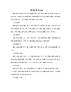 董事会会议制度.doc