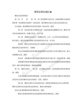 期货法律法规汇编.doc