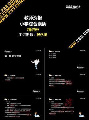 OK杨永坚-教师资格-小学综合素质-精讲班-第1章(美工版2012.9.30).ppt