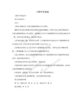 工程中介协议.doc