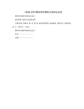 [优质文档]餐饮单位餐饮具消毒记录表.doc