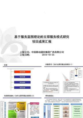 中国移动-以服务蓝图理论的支撑服务模式研究.ppt