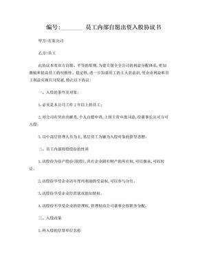 员工内部自愿出资入股协议书.doc