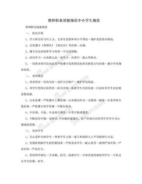 教师职业道德规范中小学生规范.doc