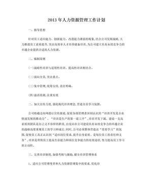 2013年人力资源管理工作计划.doc