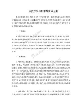 社区家庭医生签约服务实施方案.doc