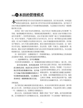 方法16-本田的管理模式.doc