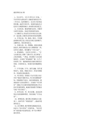 成语辨析301例.doc