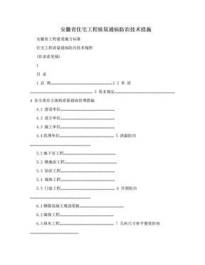 安徽省住宅工程质量通病防治技术措施.doc