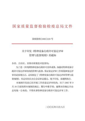 二3.国质检特[2005]220号.doc