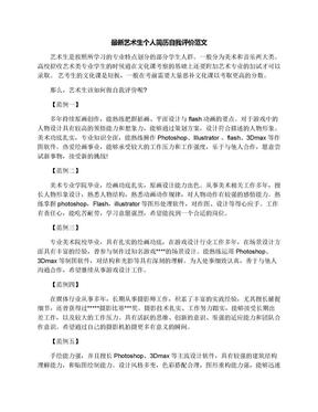 最新艺术生个人简历自我评价范文.docx