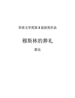 茅盾文学奖第3届获奖作品-穆斯林的葬礼.pdf