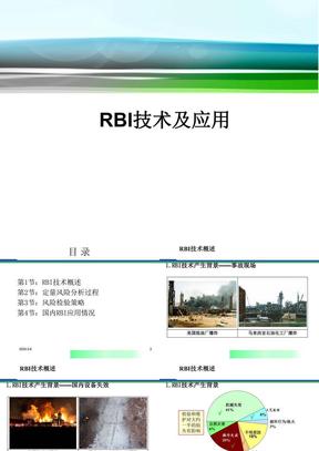 压力容器基于风险的检验(RBI)技术及应用.ppt