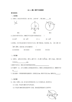 2019-2020年九年级上册24.1圆 同步练习.doc