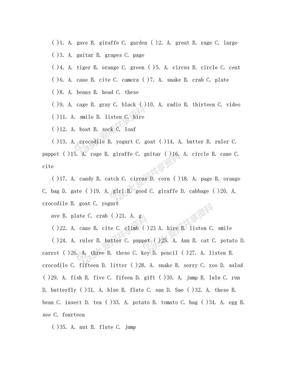 小学三年级英语划线单词发音读音不同练习题.doc
