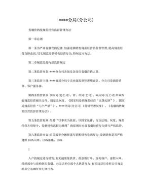 卷烟营销部规范经营管理办法.doc