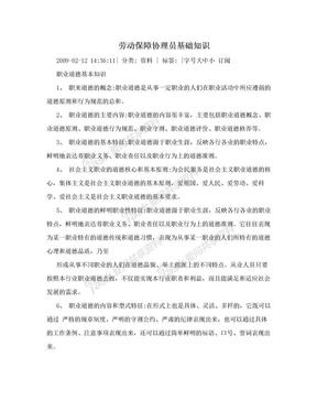 劳动保障协理员基础知识.doc